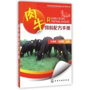 肉牛饲料配方手册/畜禽养殖饲料配方手册系列