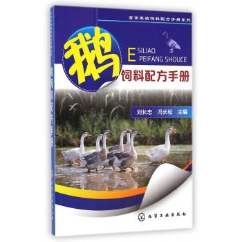鹅饲料配方手册/畜禽养殖饲料配方手册系列