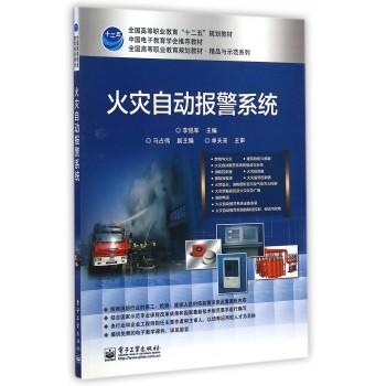 火灾自动报警系统(全国高等职业教育规划教材)/精品与示范系列