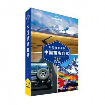 中国西南自驾(31条精选线路)/自驾指南系列/lonely planet