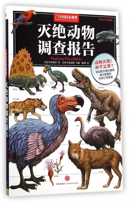 灭绝动物调查报告(科学幻想图鉴中国国家地理)