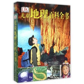 DK儿童地理百科全书(精)