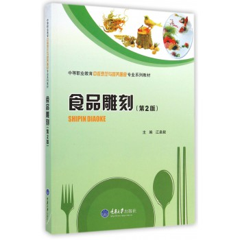 食品雕刻(第2版中等职业教育中餐烹饪与营养膳食专业系列教材)