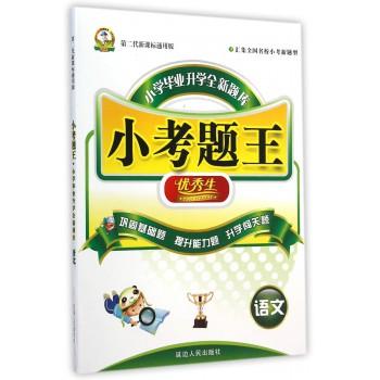 语文(第二代新课标通用版)/小学毕业升学全新题库小考题王