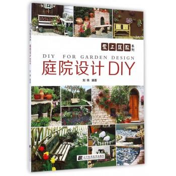 庭院设计DIY/爱上庭院系列