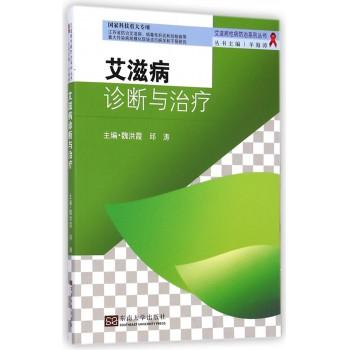 艾滋病诊断与治疗/艾滋病性病防治系列丛书
