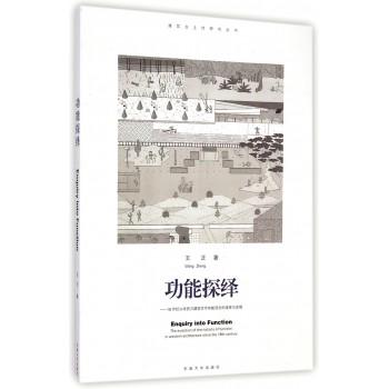 功能探绎--18世纪以来西方建筑学中功能观念的演变与发展/建筑自主性研究丛书