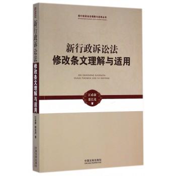 新行政诉讼法修改条文理解与适用/新行政诉讼法理解与适用丛书