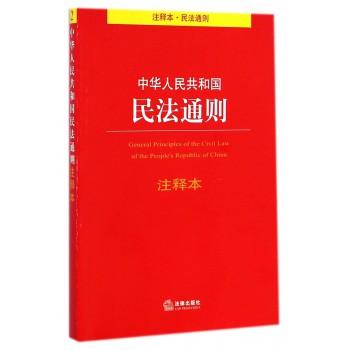 中华人民共和国民法通则注释本