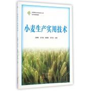 小麦生产实用技术(新型职业农民培育工程地方统编教材)