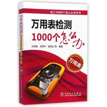 万用表检测1000个怎么办/电工1000个怎么办系列书