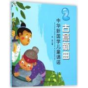 中华新国学儿童诵谣(2)/古意新曲