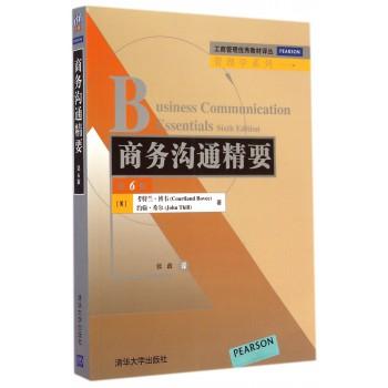 商务沟通精要(第6版)/管理学系列/工商管理**教材译丛