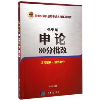 张小龙申论80分批改(*新版国家***录用考试名师辅导指南)