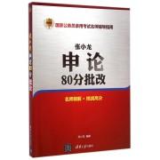 张小龙申论80分批改(最新版国家公务员录用考试名师辅导指南)