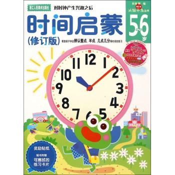 时间启蒙(5-6岁修订版)/头脑开发丛书
