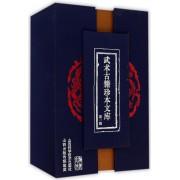 武术古籍珍本文库(第1辑共10册)(精)