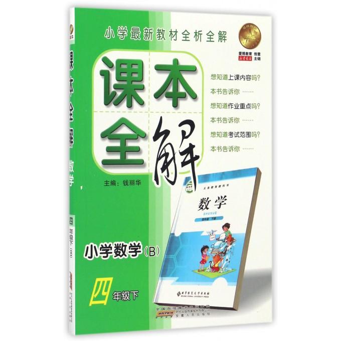 小学数学(4下B)/课本全解