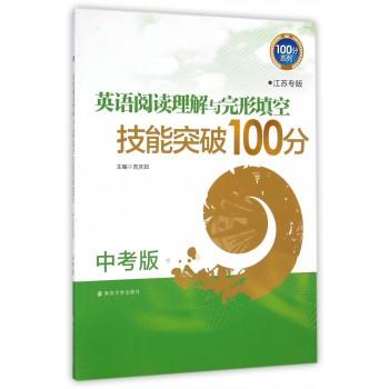 英语阅读理解与完形填空技能突破100分(中考版江苏专版)/100分系列