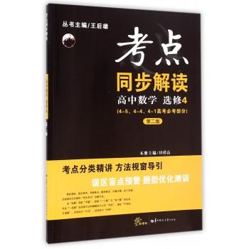 高中数学(选修4新课标第2版)/考点同步解读