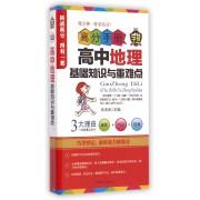高中地理基础知识与重难点/高分手册