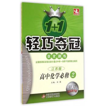 高中化学(必修2江苏版银版双色提升版)/1+1轻巧夺冠优化训练