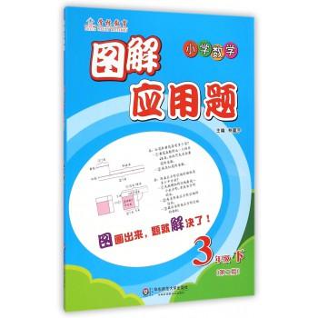 小学数学(3下第2版)/图解应用题