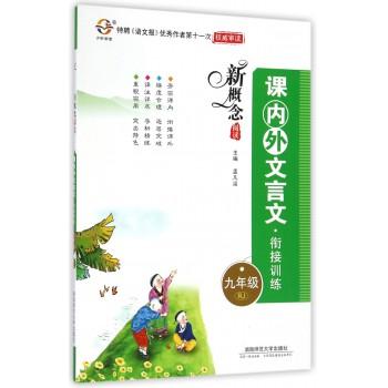 课内外文言文衔接训练(9年级RJ)/新概念阅读