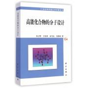 高能化合物的分子设计/21世纪科学版化学专著系列
