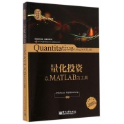 量化投资(以MATLAB为工具)/量化投资与对冲基金丛书