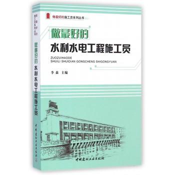 做*好的水利水电工程施工员/做*好的施工员系列丛书