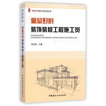 做*好的装饰装修工程施工员/做*好的施工员系列丛书