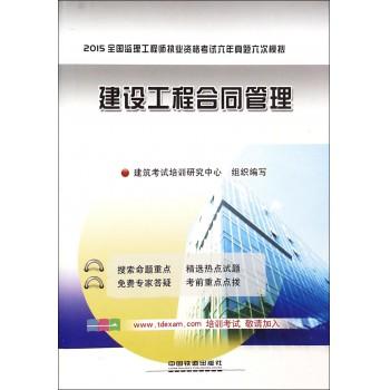 建设工程合同管理(2015全国监理工程师执业资格考试六年真题六次模拟)