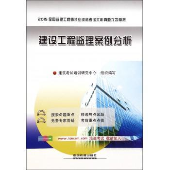 建设工程监理案例分析(2015全国监理工程师执业资格考试六年真题六次模拟)