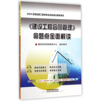 建设工程合同管理命题点全面解读(2015全国监理工程师执业资格考试辅导用书)