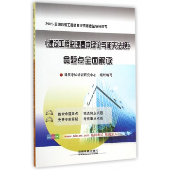 建设工程监理基本理论与相关法规命题点全面解读(2015全国监理工程师执业资格考试辅导用书)