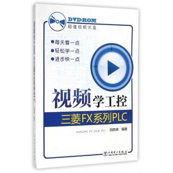 视频学工控(附光盘三菱FX系列PLC)
