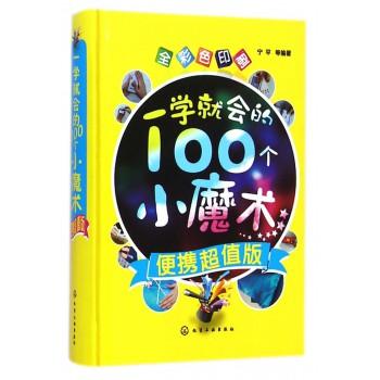 一学就会的100个小魔术(全彩色印刷便携超值版)(精)