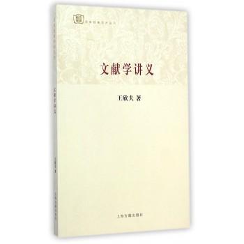 文献学讲义/百年经典学术丛刊