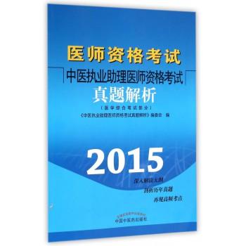 医师资格考试中医执业助理医师资格考试真题解析(医学综合笔试部分2015)