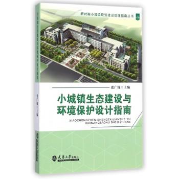 小城镇生态建设与环境保护设计指南/新时期小城镇规划建设管理指南丛书