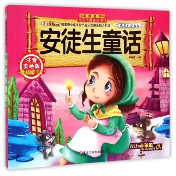 安徒生童话(注音美绘版)/成长启蒙书苑