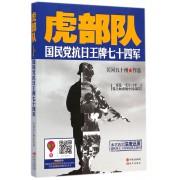 虎部队(国民党抗日**七十四军)