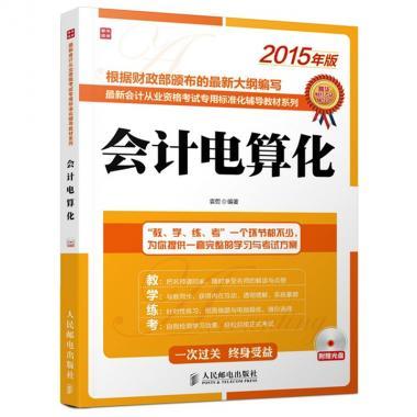会计电算化(附光盘2015年版)/*新会计从业资格考试专用标准化辅导教材系列