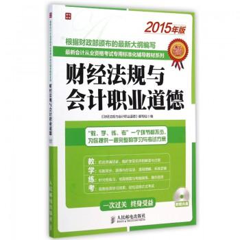 财经法规与会计职业道德(附光盘2015年版)/*新会计从业资格考试专用标准化辅导教材系列