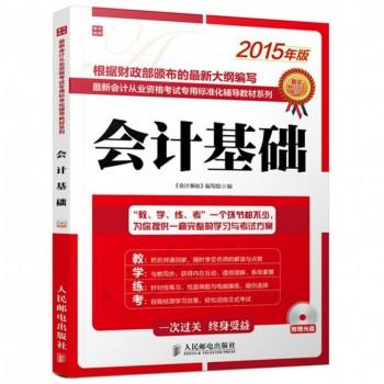 会计基础(附光盘2015年版)/*新会计从业资格考试专用标准化辅导教材系列