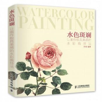 水色斑斓(让画作极具美感的水彩画技法)