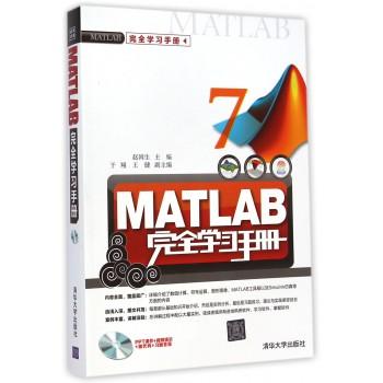 MATLAB完全学习手册(附光盘)