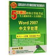 Word2007中文字处理(附光盘5天通过职称计算机考试考点视频串讲+全真模拟)/全国专业技术人员计算机应用能力考试指导丛书