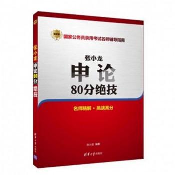 张小龙申论80分*技(*新版国家公务员录用考试名师辅导指南)
